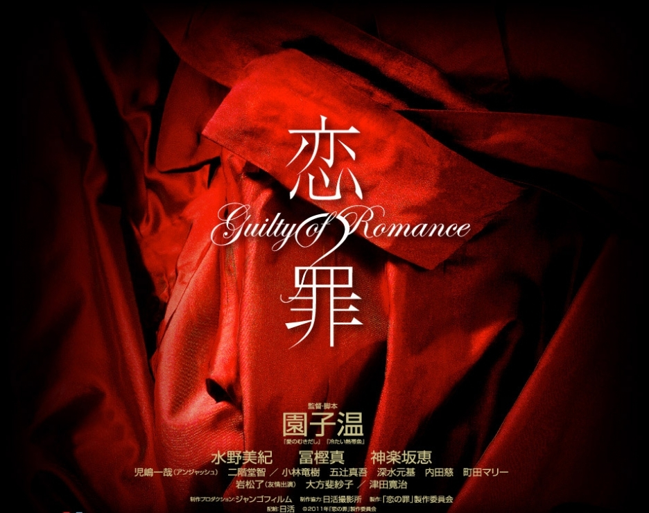 guilty of romance 2011 movie online
