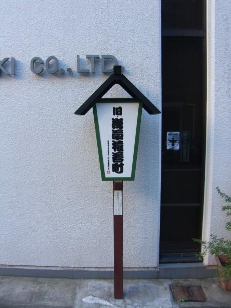 Tokyo Saruwaka cho site of the Nakamuraza Kabuki Theatre