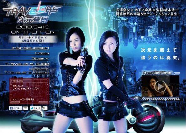 Travelers: Dimension Police Official Website http://jigen-keisatsu.com/