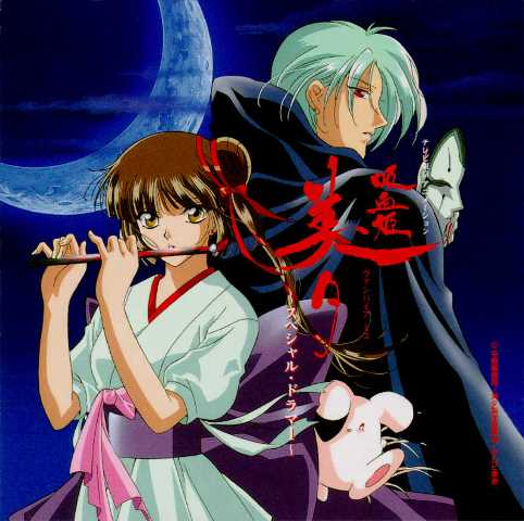 Vampire Princess Miyu pic 1
