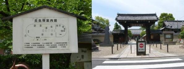 Mibudera Temple Cemetery