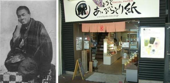 Nakaoka Shintaro and the site of his former residence