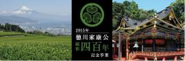 Four Hundredth Anniversary of the Death of Tokugawa Ieyasu & Japan400 Anniversary Event An Answering Visit of Emissaries from Sumpu-Shizuoka, Four Centuries Later