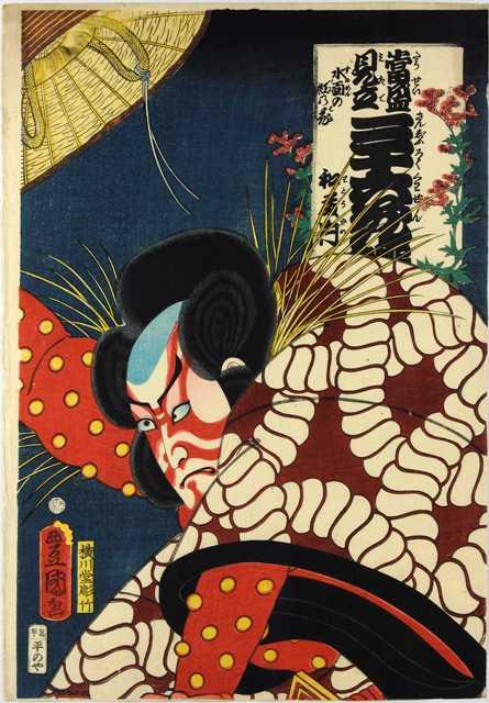 Exhibition print 39. Kunisada, design from the series Thirty-six Selected Floral Parallels 1861. Kawarasaki Gonjūrō as Watōnai from the play, 'The Battles of Coxinga' (Kakkusenya Kassen)