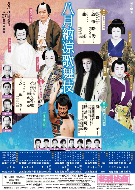 Poster for 'Kaidan Chibusa no Enoki' at the Kabukiza August 2014 (Shōchiku)