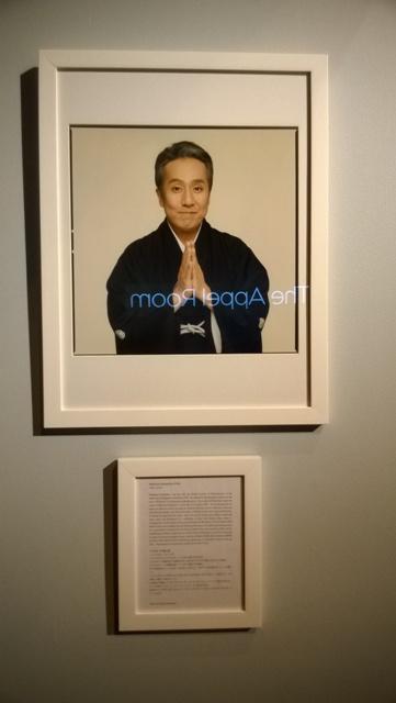 Nakamura Kanzaburō XVIII portrait Rose Theatre foyer