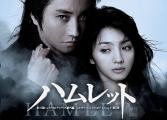Ninagawa Hamlet May 2015
