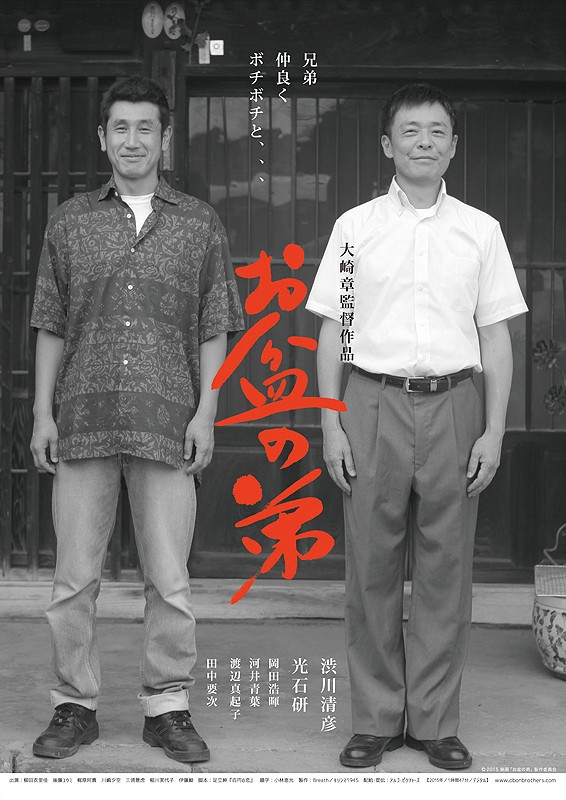 Obon Brothers poster