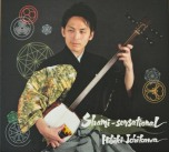 hibiki-cd-1