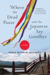 where-the-dead-pause-and-the-japanese-say-goodbye