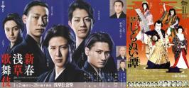 kabuki-posters