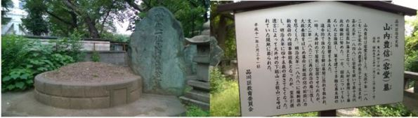 The grave of Yamauchi Yōdō in Shinagawa at the rear of Oi park © T Skingle