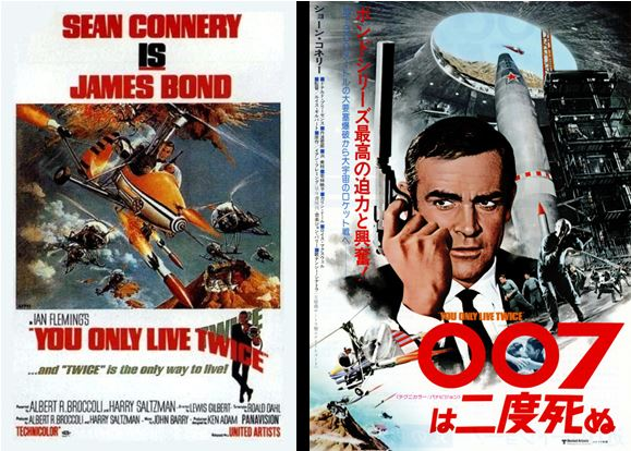 007 posters
