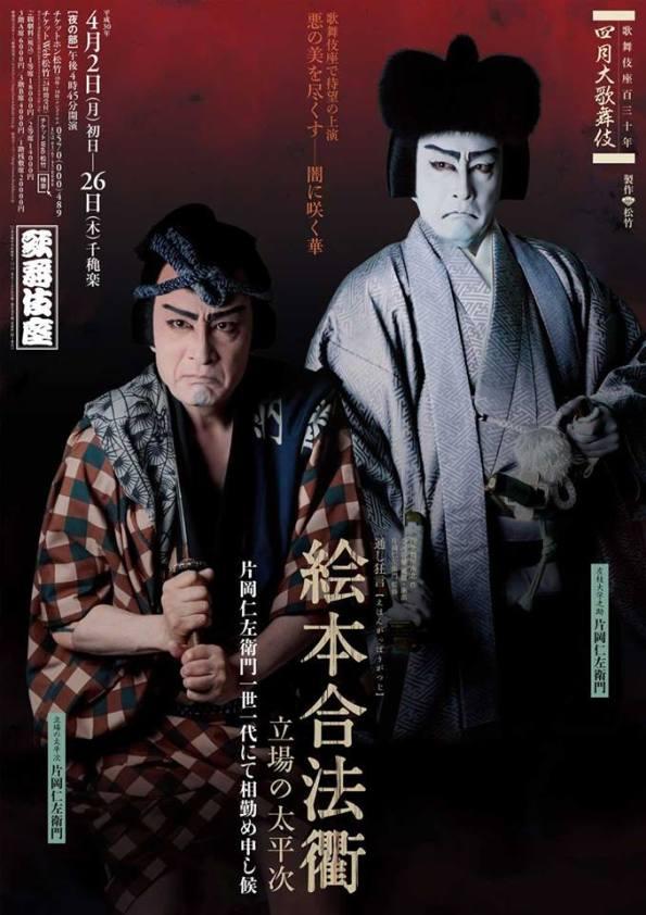 Ehon Gappo ga Tsuji poster