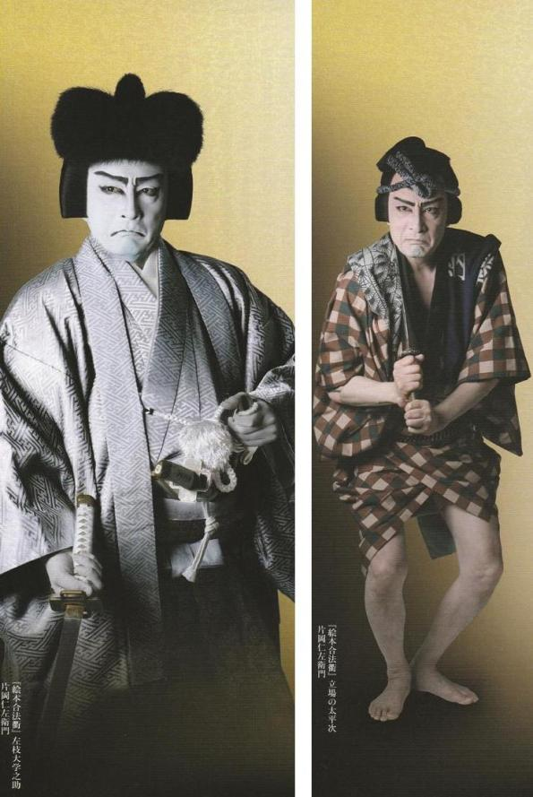 Kataoka Nizaemon in the dual roles of Saeda Daigakunosuke (left) and Tateba no Taheiji (right) © Shochiku