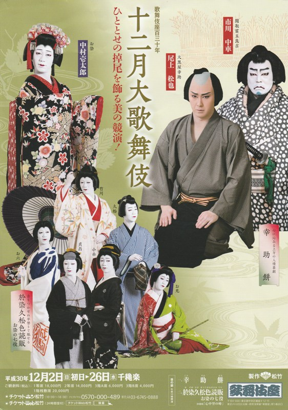 kabukiza december 2018 mini poster main nakamura kazutaro resize