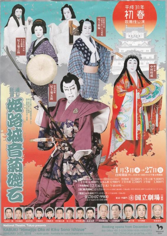 new year kabuki at the national theatre 2019 mini poster