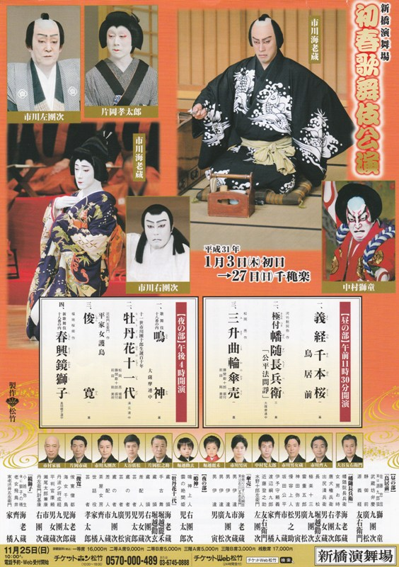 new year kabuki at the shinbashi enbujo january 2019 mini poster