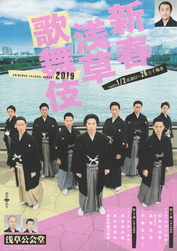Kabuki 2019 review
