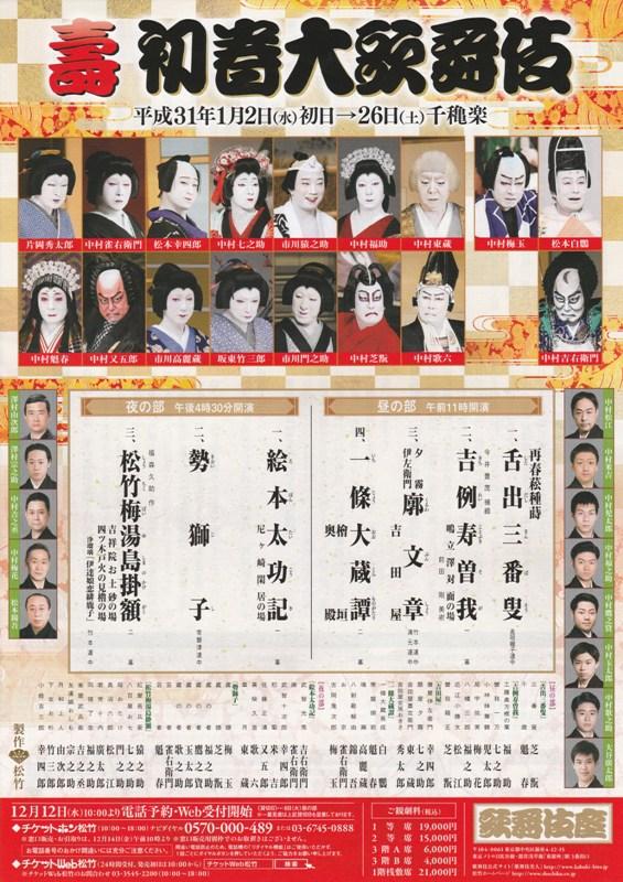 Grand New Year Grand Kabuki at the Kabukiza January 2019 mini poster