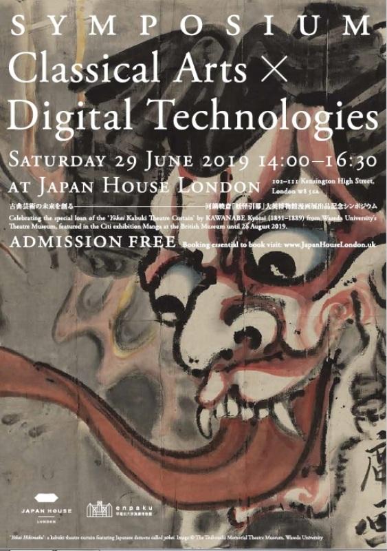 Symposyium Classical Arts x Digital Technologies