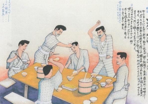 Yamamoto Sakubei 7