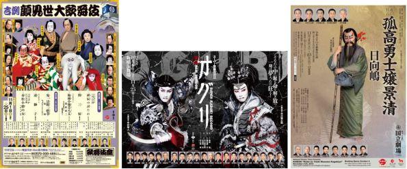 Kabuki theatre 1