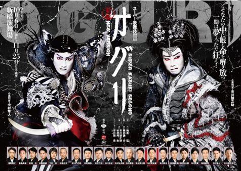Kabuki theatre 2