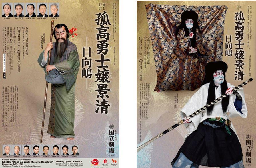Kabuki Theatre flyers