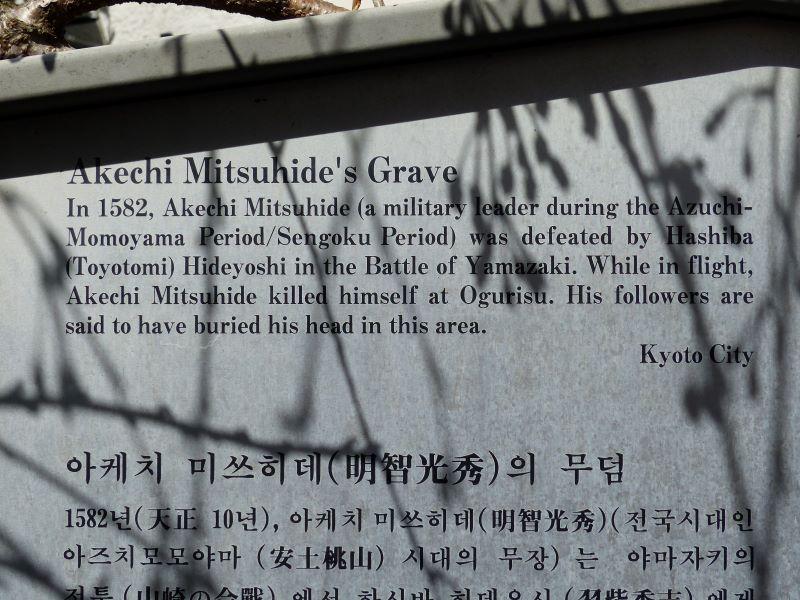 Akechi Mitsuhide grave Higashiyama 2 resize