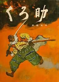 Yasuke Korosuke 1968